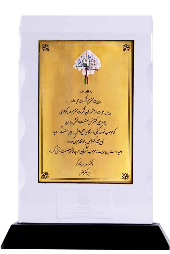 لوح تقدیر اسپانسری شرکت محیادارو در چهارمین کنفرانس صنعت پخش ایران