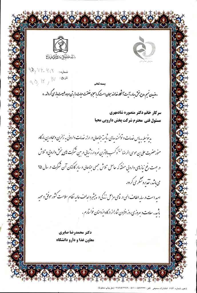 کسب رتبه اول در بین شرکتهای پخش استان خراسان -  شعبه مشهد - 1395