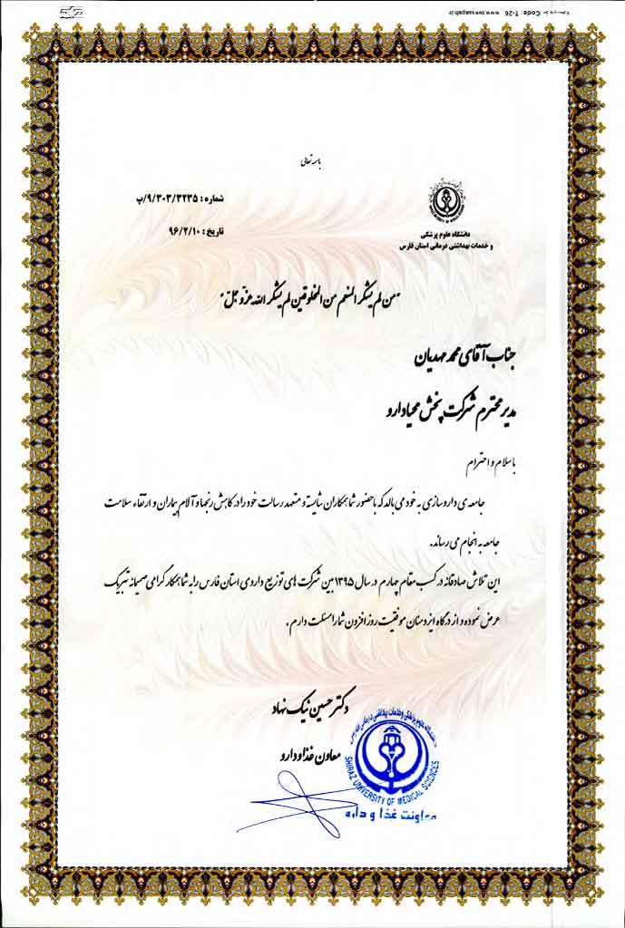 کسب رتبه چهارم در بین شرکتهای پخش استان فارس - شعبه شیراز - 1395