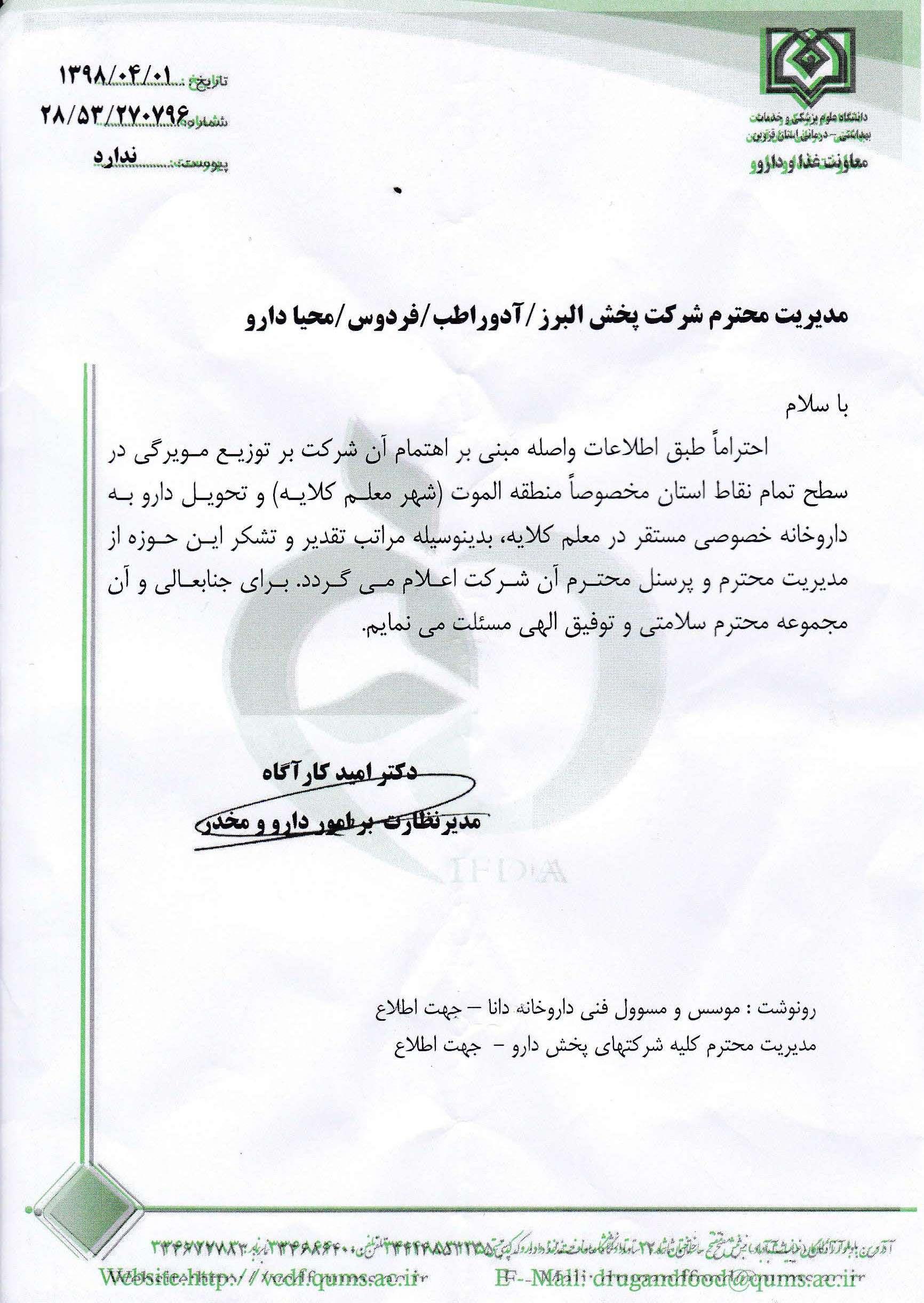 تقدیر دانشگاه علوم پزشکی قزوین از شرکت محیادارو مبنی بر اهتمام در توزیع مویرگی در تمام نقاط استان-شعبه قزوین-1398
